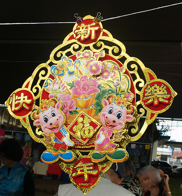 CNY - Year of the Ox - Card