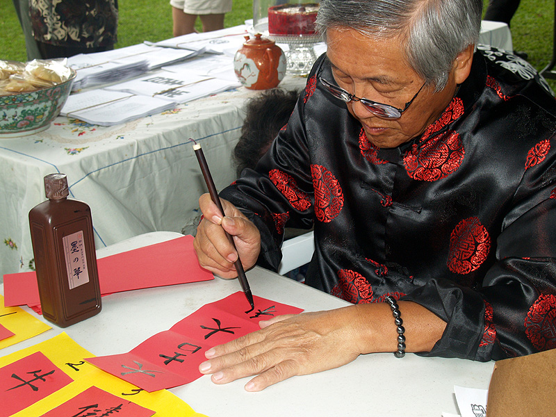 CNY - Gene - Chinese Calligraphy 1
